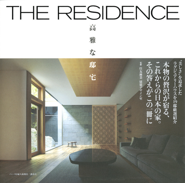 THE RESIDENCE 高雅な邸宅