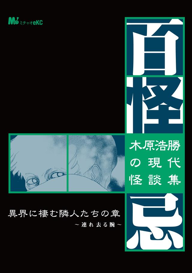 木原浩勝の現代怪談集・百怪忌 異界に棲む隣人たちの章(電子コミックPC)