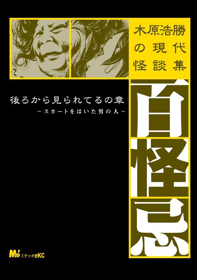 木原浩勝の現代怪談集・百怪忌 後ろから見られてるの章(電子コミックPC)