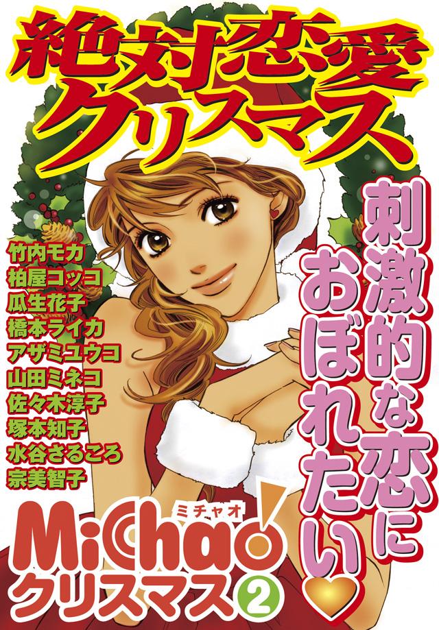 MiChao!クリスマス(2)絶対恋愛クリスマス