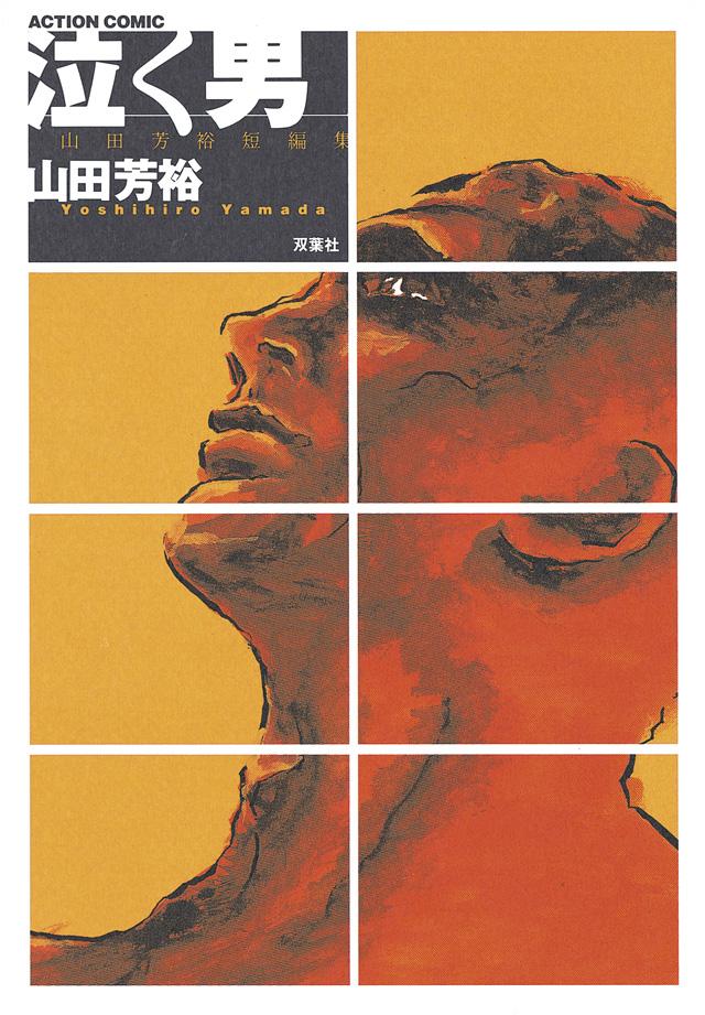 泣く男(電子コミックPC)