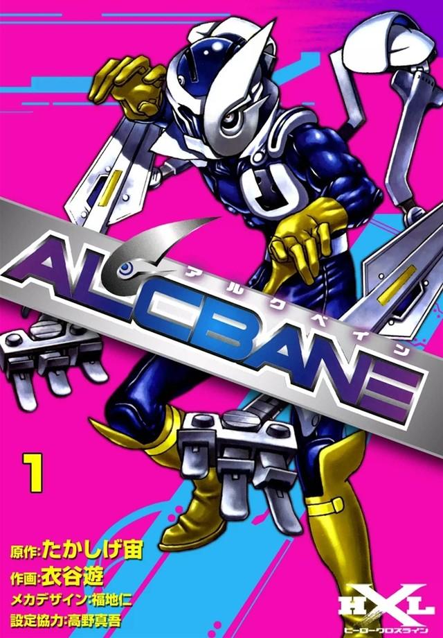 ALCBANE -アルクベイン-(1)