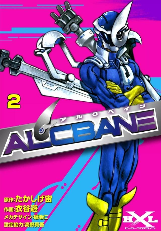 ALCBANE -アルクベイン-(2)