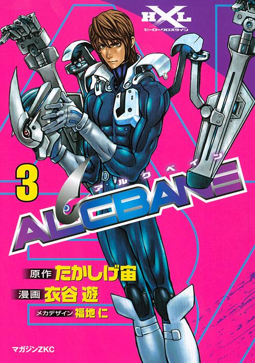 ALCBANE -アルクベイン-(3)