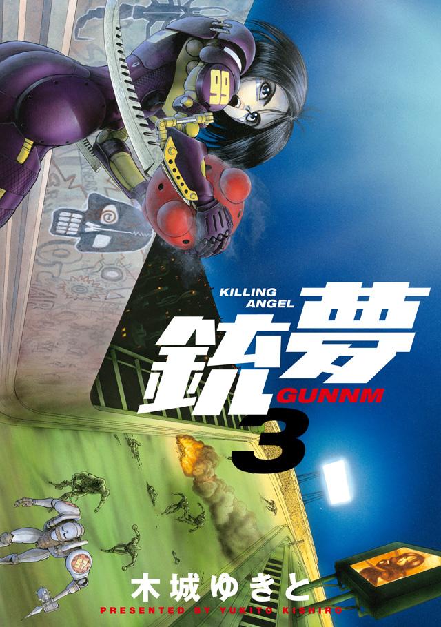 銃夢(3)