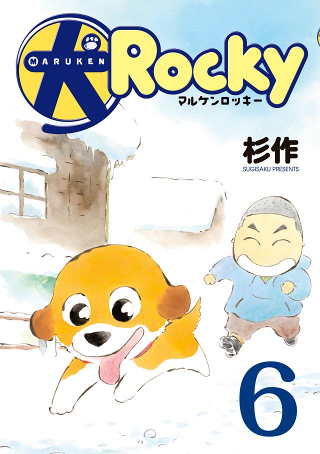 犬ロッキー(6)