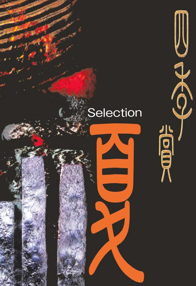 アフタヌーン四季賞CHRONICLE 1987-2000(2)