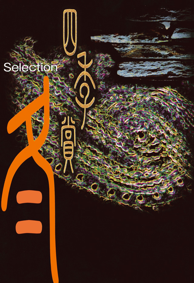 アフタヌーン四季賞CHRONICLE 1987-2000 冬Selection