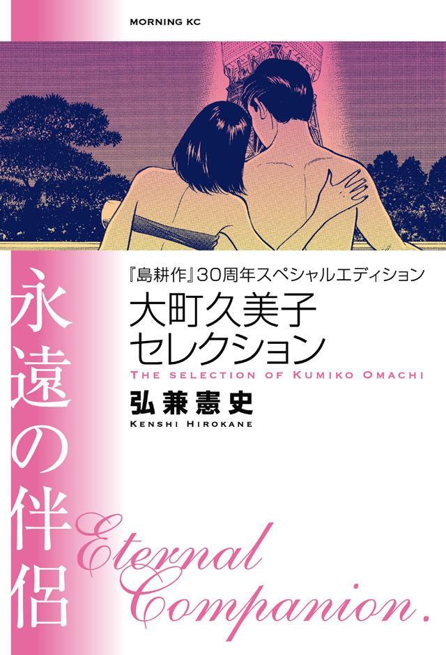 『島耕作』30周年スペシャルエディション