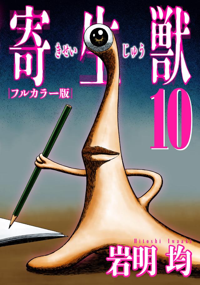 寄生獣 フルカラー版(10)