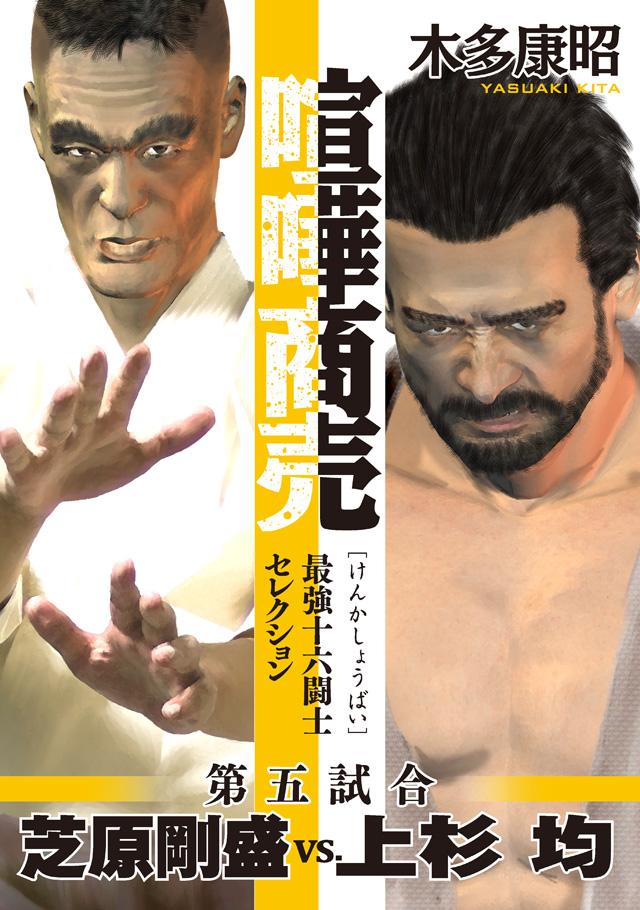喧嘩商売 最強十六闘士セレクション 第五試合 芝原剛盛vs.上杉均