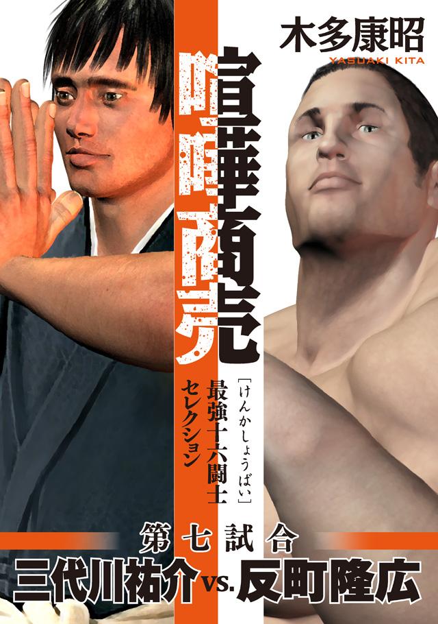 喧嘩商売 最強十六闘士セレクション 第七試合 反町隆広vs.三代川祐介