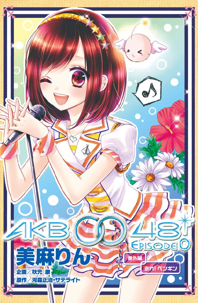 AKB0048 EPISODE0 番外編