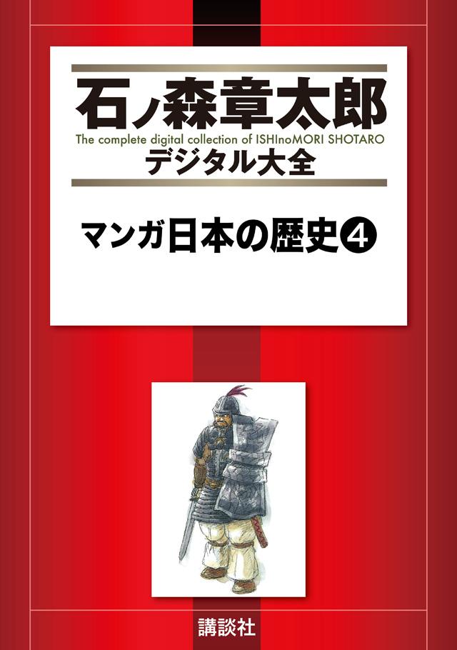 マンガ日本の歴史(4)