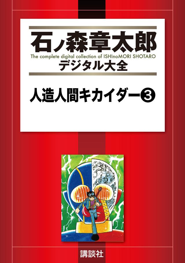 人造人間キカイダー(3)