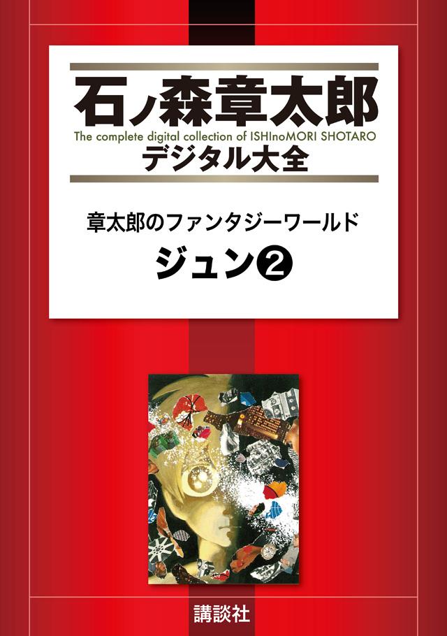 石森章太郎のファンタジーワールド ジュン(2)