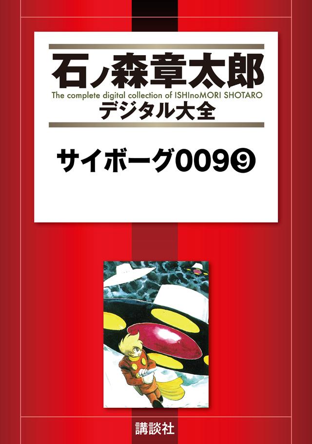 サイボーグ009(9)