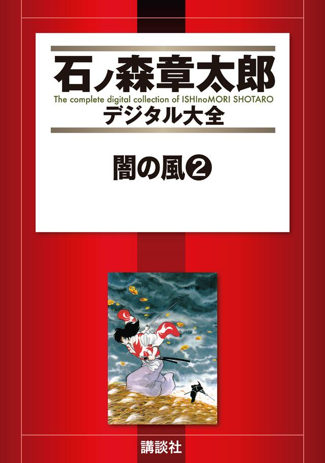 闇の風(2)