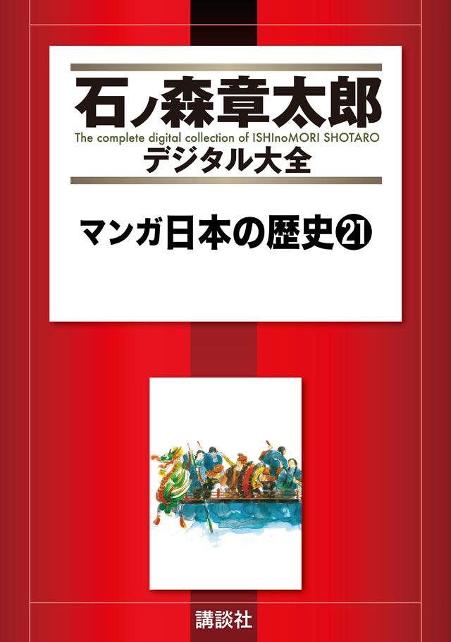 マンガ日本の歴史 21