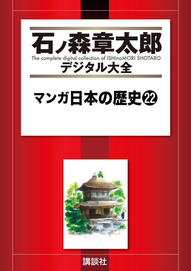 マンガ日本の歴史 22