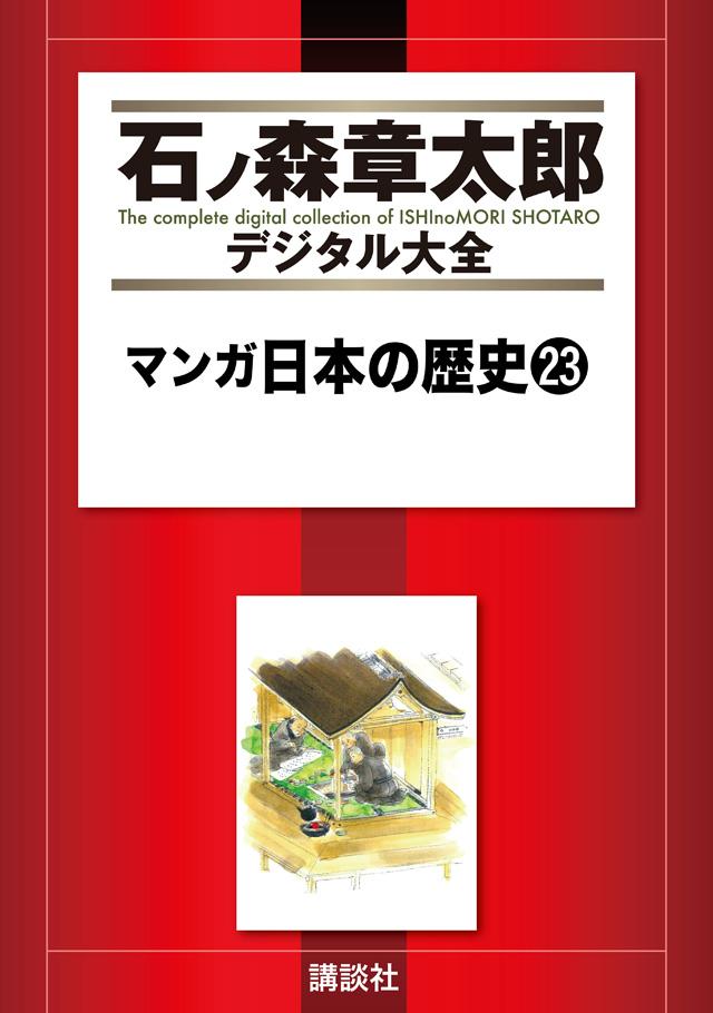 マンガ日本の歴史 23