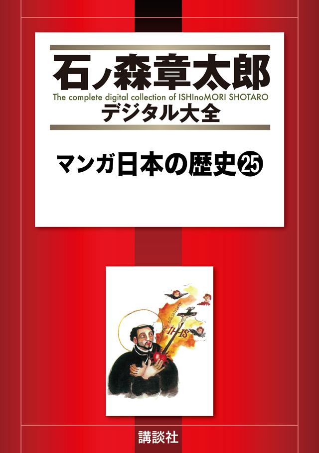 マンガ日本の歴史 25