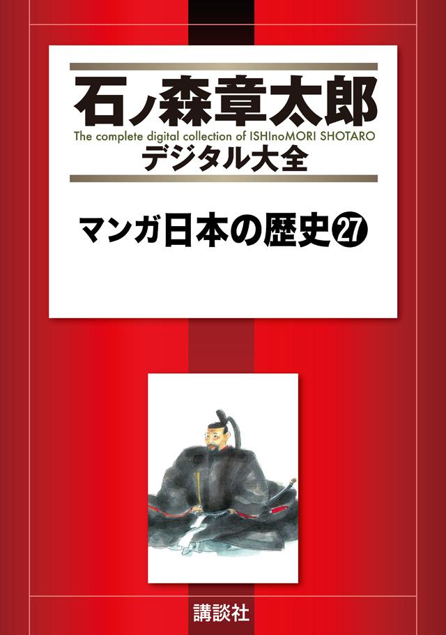 マンガ日本の歴史27