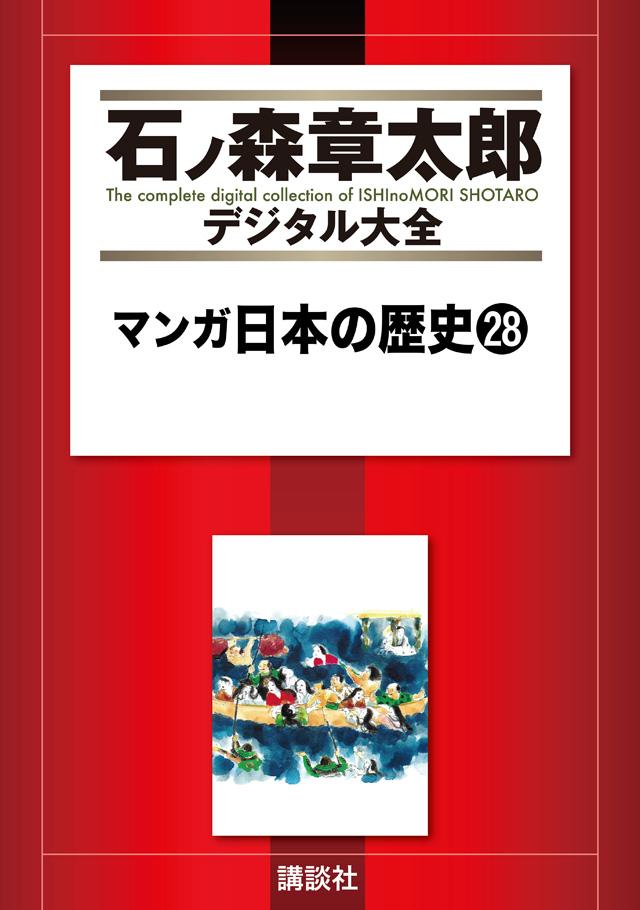 マンガ日本の歴史28