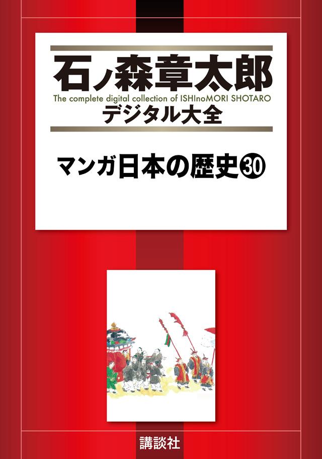 マンガ日本の歴史30