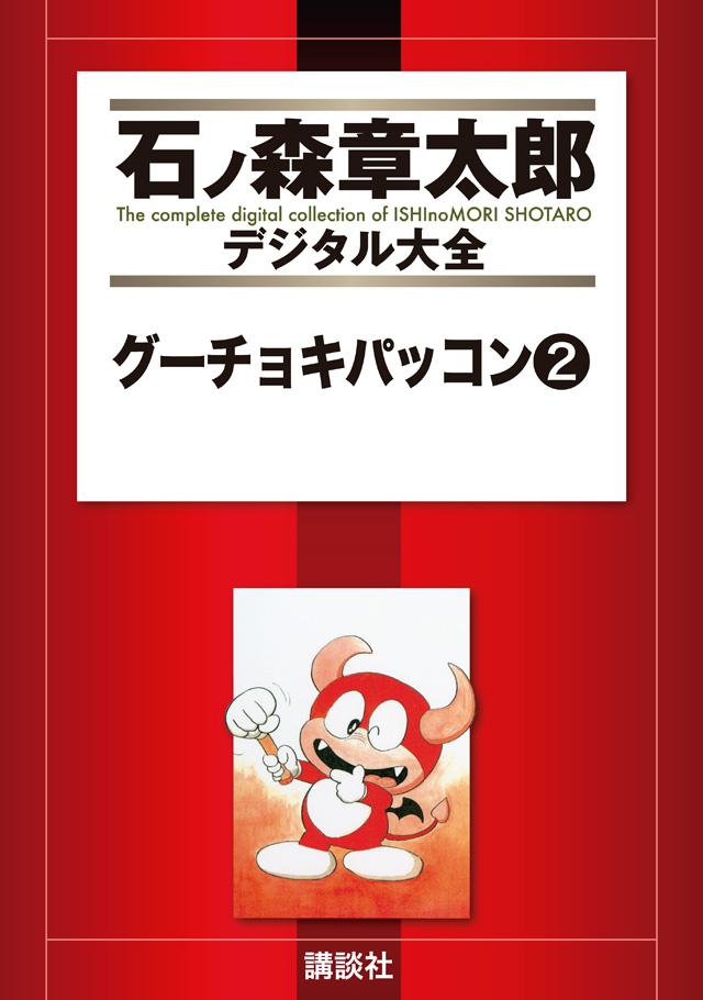 グーチョキパッコン(2)(左綴じ)