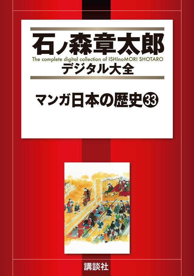 マンガ日本の歴史33