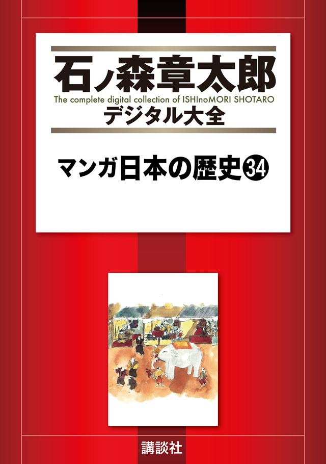 マンガ日本の歴史34