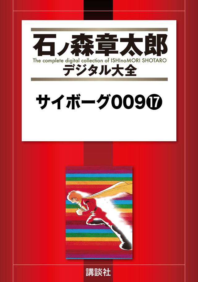 サイボーグ009(17)