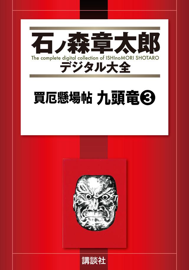 買厄懸場帖 九頭竜(3)