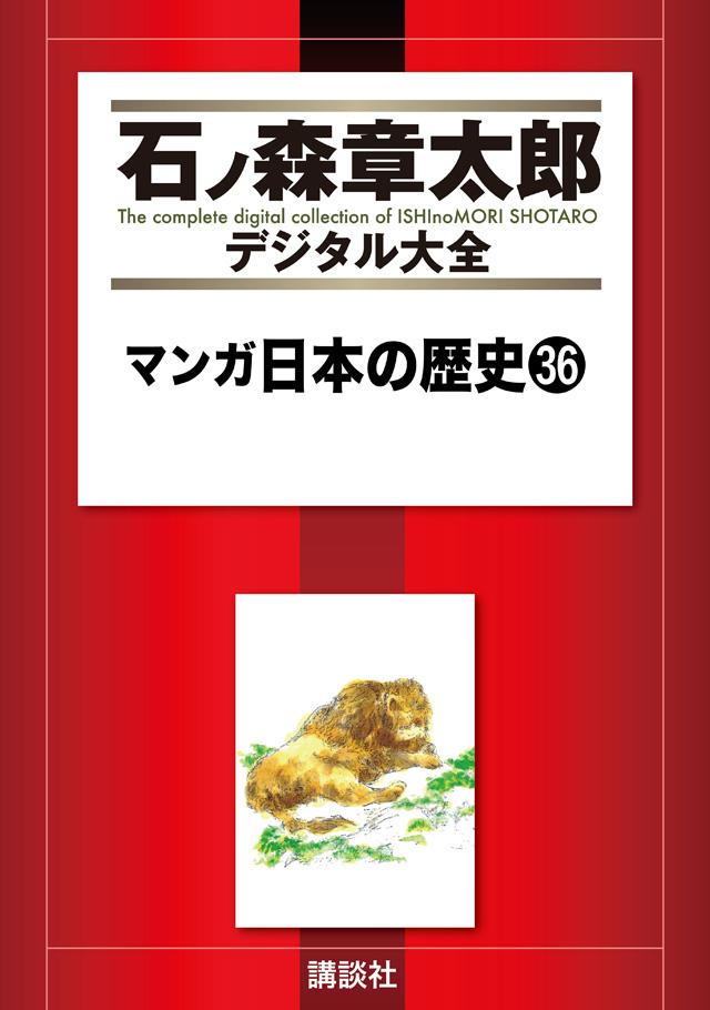 マンガ日本の歴史36
