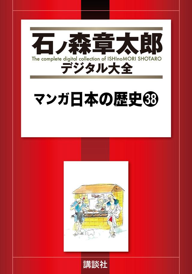 マンガ日本の歴史(38)