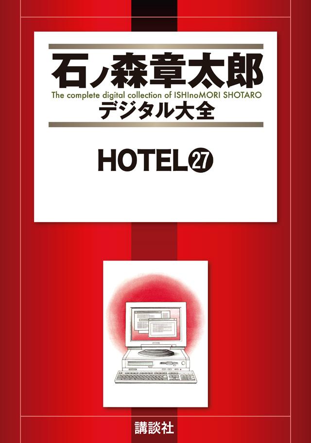 HOTEL 27