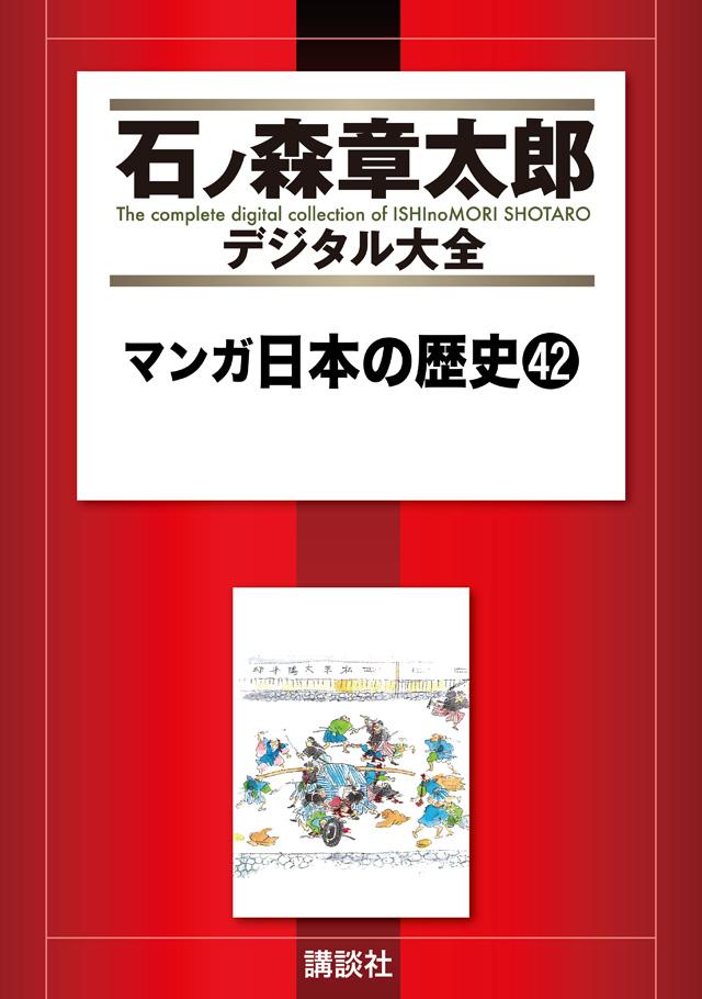 マンガ日本の歴史 42
