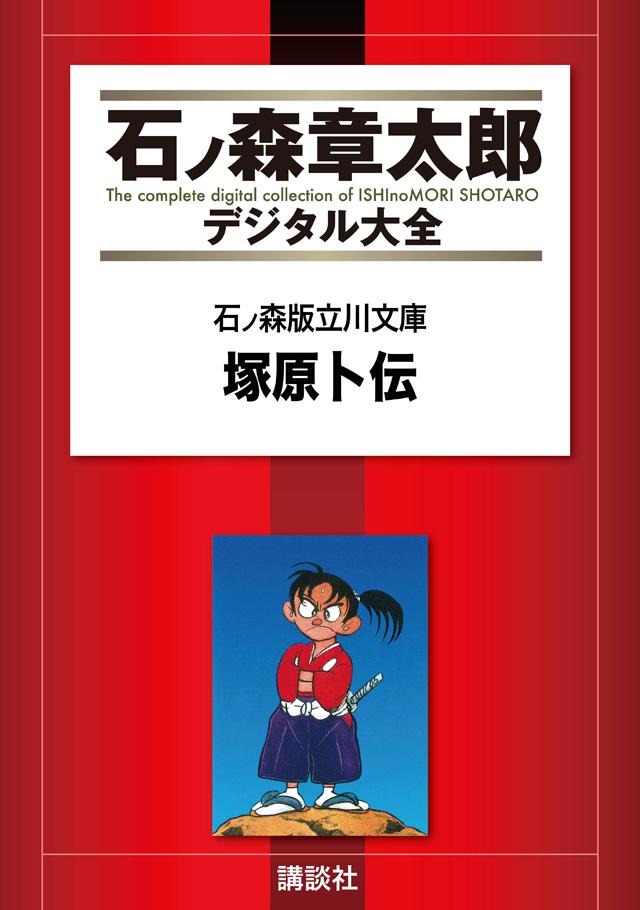 石ノ森版立川文庫(2)