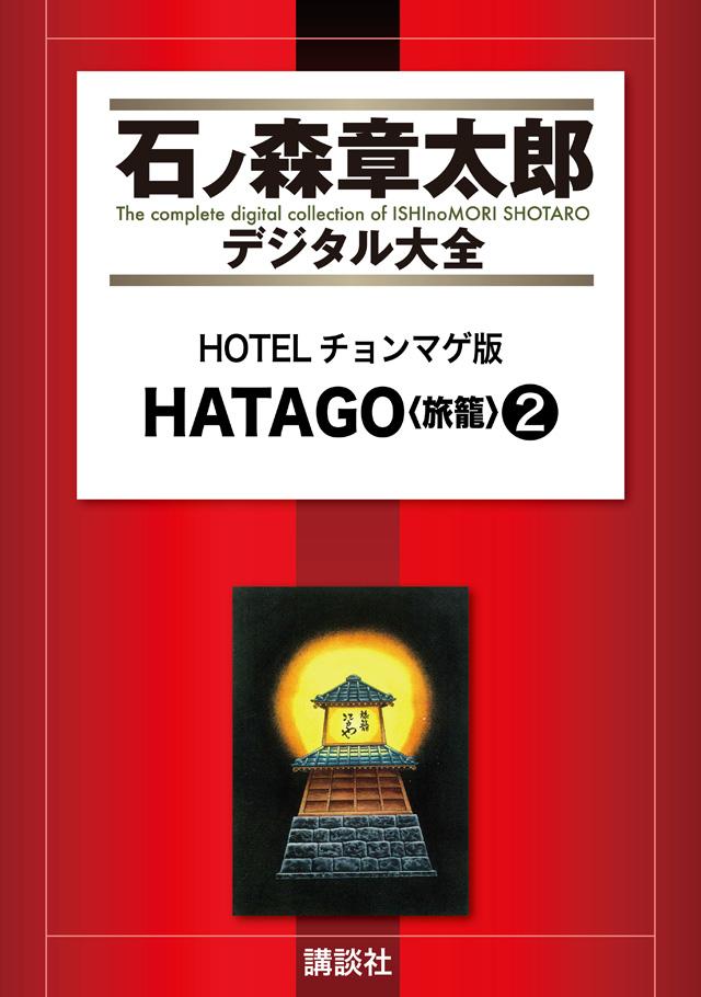 HOTELチョンマゲ版 HATAGO<旅籠>(2)