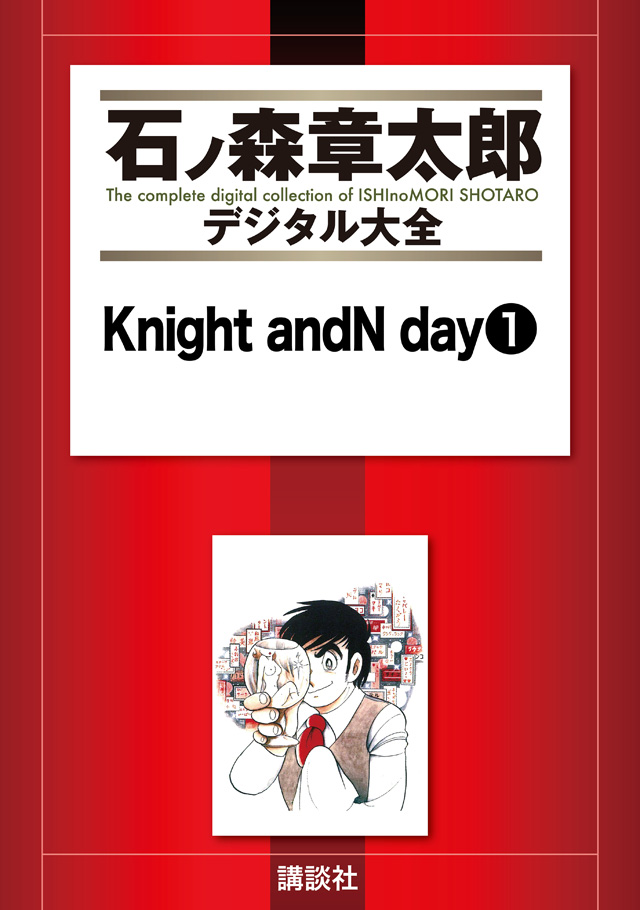 Knight andN day 1