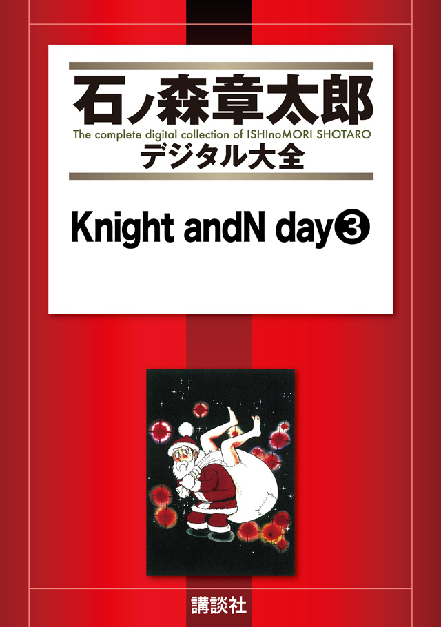 Knight andN day 3