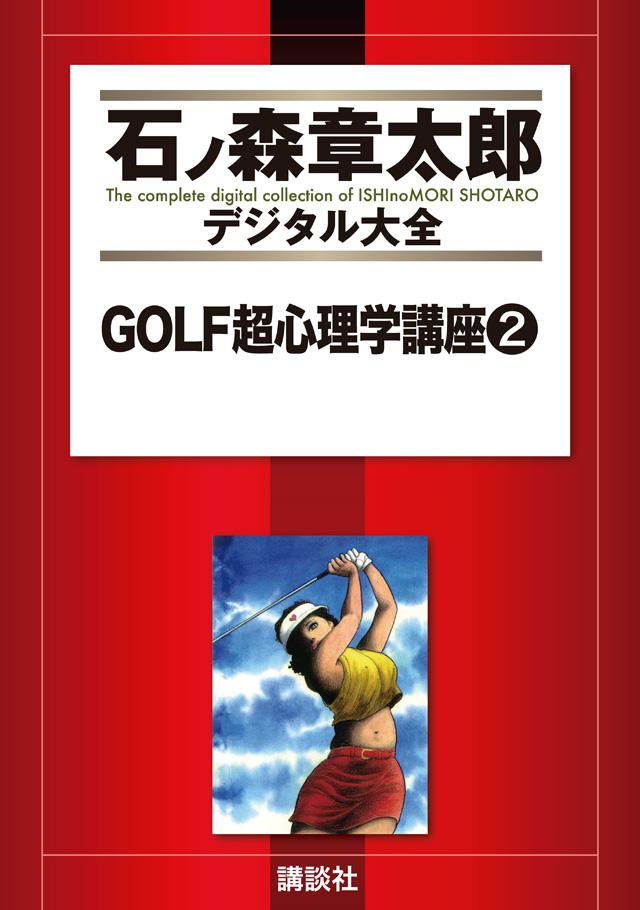 GOLF超心理学講座 2