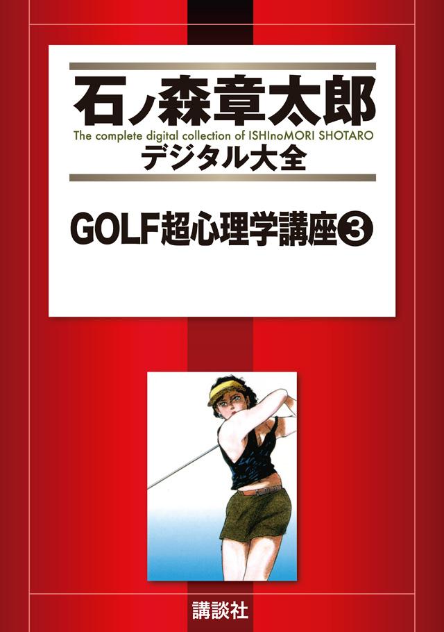 GOLF超心理学講座(3)