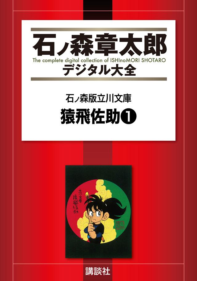 石ノ森版立川文庫(3)