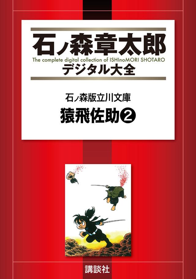 石ノ森版立川文庫(4)
