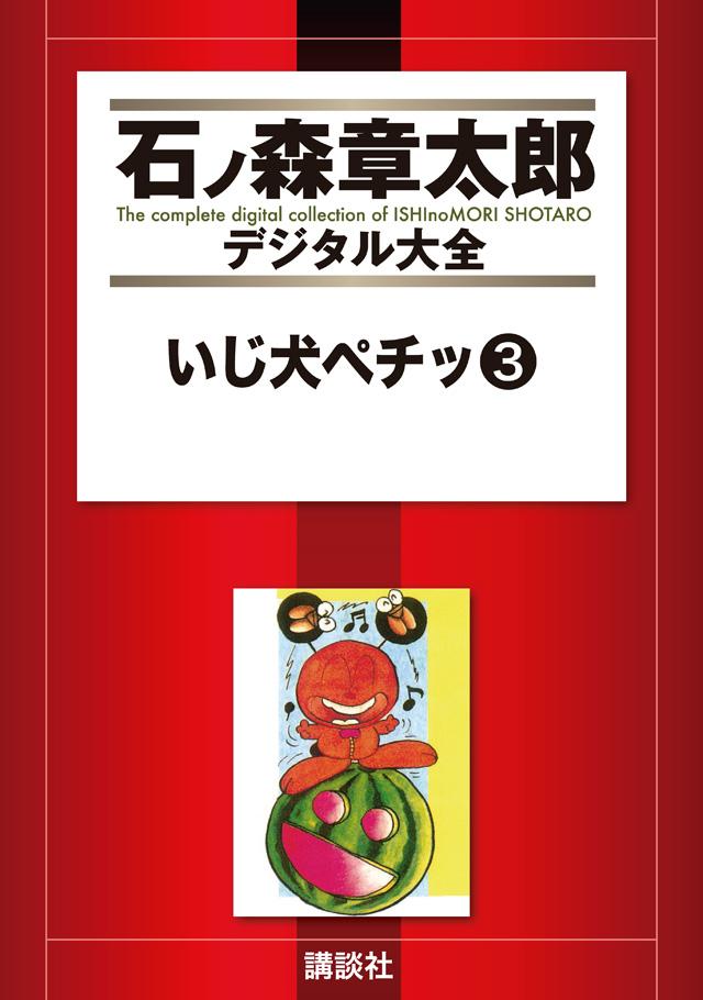 いじ犬ペチッ(3)