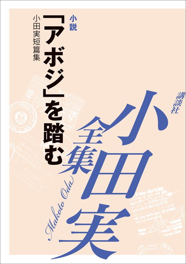 「アボジ」を踏む 【小田実全集】