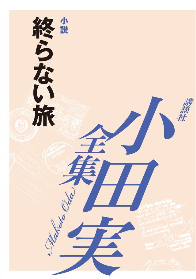終らない旅 【小田実全集】