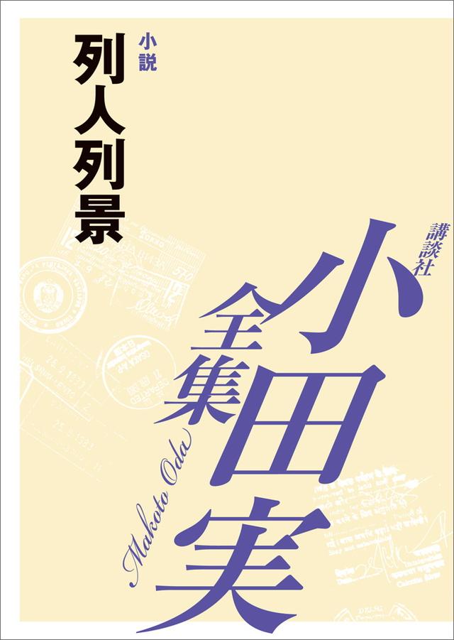 列人列景 【小田実全集】